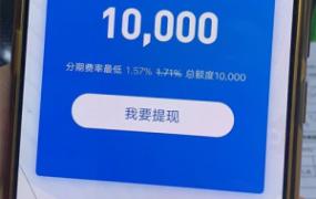[破解中介] 无视黑白,冷门新口,人人10000到30000,不看征信,不要信用卡,不要芝麻分,100%到账