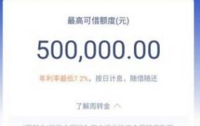 [银行贷款] #微众银行-周转金#微众银行旗下新品上线,最高可拿50万