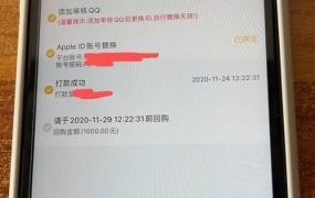 [新口子分享] 炸裂黑户新品,苹果ID贷,人人1000-5000,无视一切,无视黑白花,有苹果手机就拿钱!