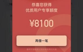 [靠谱贷款口子] #洋钱罐借款#下款率高,人人8000-20000,不限地区