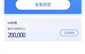 [靠谱贷款口子] #58快借#热炒58好借二次贷,最高下款额度20万!