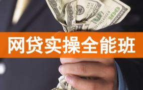 网贷实操全能班(85节课)